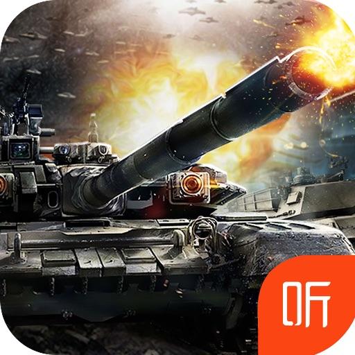 坦克警戒:大国崛起