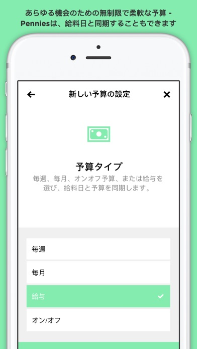Pennies – ファイナンスマネージャー screenshot1