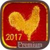 ルースター2017元の新年年を祝う - PRO