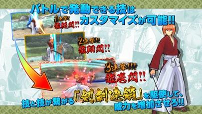 るろうに剣心-明治剣客浪漫譚- 剣劇絢爛のスクリーンショット4