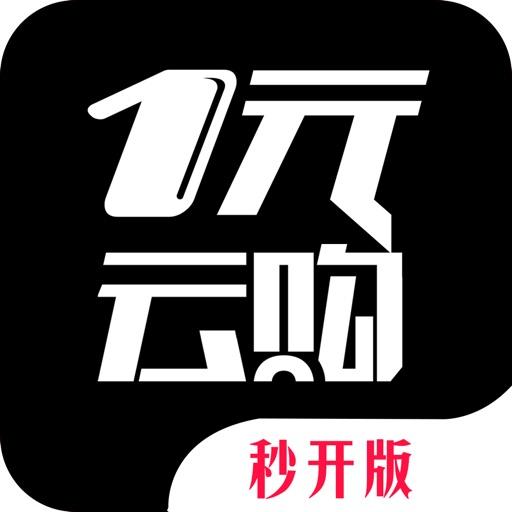 一元云购(秒开版)-全球最快的夺宝平台