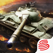 坦克连-国人匠心炼制 真实坦克实时对战