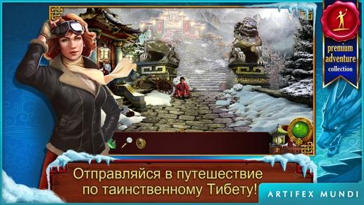 Легенды Тибета: На краю света (Full) Screenshot