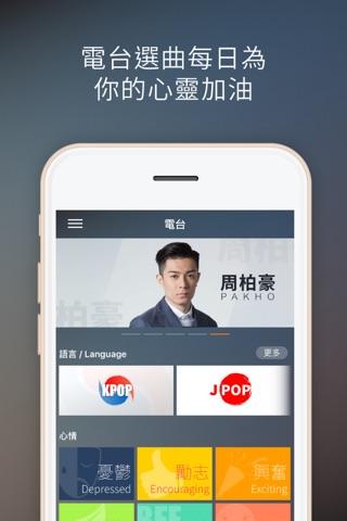 HKBN MusicOne App screenshot 2