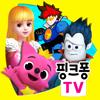 핑크퐁 TV : 우리아이 맞춤영상 모음 Wiki