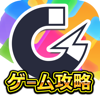 全てのスマホゲームを完全攻略 [ゲーマグSUPER] 最強の攻略アプリ