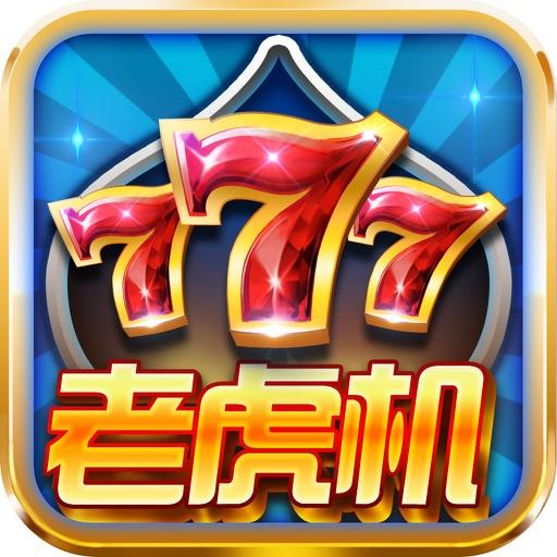 全盘老虎机-经典赌场拉霸游戏 iOS App
