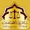 نادي المحامين