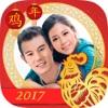 2017喜迎鸡年新年春节元宵照