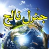 General Knowledge in Urdu