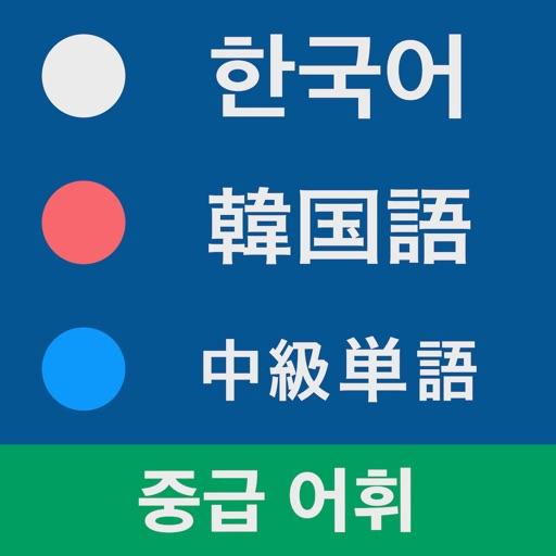 韓国語中級単語 - ハン検・TOPIK 対応