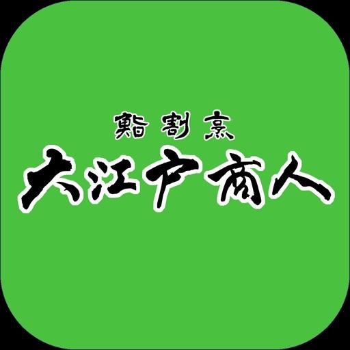 大江戸商人