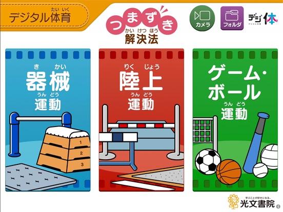 デジタル体育 Screenshot