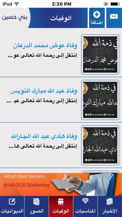 بني حسينلقطة شاشة4