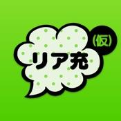 リア充はじめました(仮)~放置or既読?人気SNS風の恋愛ゲーム~