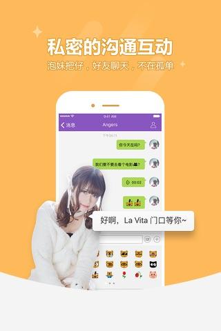 多玩约战 screenshot 4