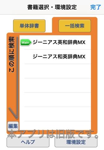 ジーニアス英和・和英辞典MX 【大修館書店】 screenshot 2