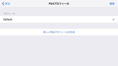 R-Play - PS4向けリモートプレイ screenshot1