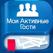 Icon for Мои Активные Гости Лайки Подписчики для ВКонтакте