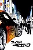 ワイルド・スピードX3 TOKYO DRIFT (日本語吹替版)