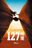 127時間 (字幕版) Full Movie Legendado
