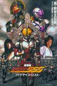 仮面ライダー555 (ファイズ) パラダイス・ロスト