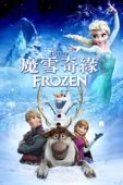 魔雪奇緣 Frozen (2013)