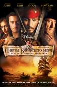 Пираты Карибского моря: Проклятие Черной жемчужины Full Movie Viet Sub