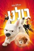 Bolt Full Movie