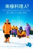南極料理人 Full Movie Legendado