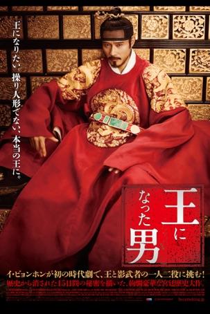 王になった男(字幕版)