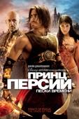Принц Персии: Пески времени Full Movie Viet Sub