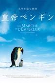 皇帝ペンギン(吹替版)