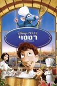 Ratatouille Full Movie Subbed