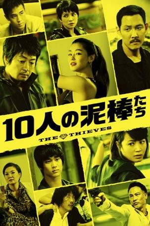 10人の泥棒たち(字幕版)