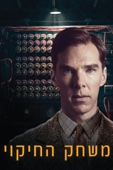 The Imitation Game Full Movie Subbed