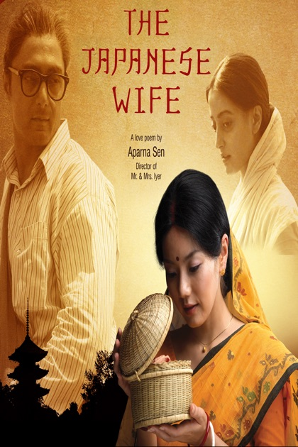 The Japanese Wife Movie Online