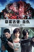 Resident Evil: Vendetta Full Movie Mobile