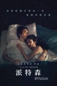 Paterson Full Movie Sub Indonesia