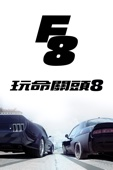 Fast & Furious 8 Full Movie Mobile