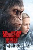 猿の惑星:聖戦記(グレート・ウォー) (字幕/吹替)