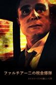 ファルチアー二の税金爆弾 スイスリークスの裏にいた男(字幕版)