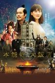 Honnouji Hotel Full Movie Mobile