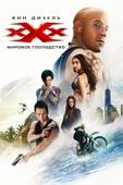 ТРИ ИКСА: МИРОВОЕ ГОСПОДСТВО Full Movie Viet Sub