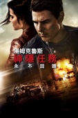 Jack Reacher: Never Go Back Full Movie English Sub