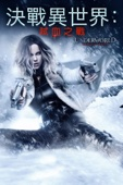 Underworld: Blood Wars Full Movie English Sub