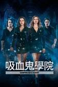 Vampire Academy Full Movie Sub Indonesia