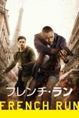 フレンチ・ラン (字幕/吹替) Full Movie Español Sub