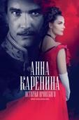 Karen Shakhnazarov - Анна Каренина. История Вронского обложка