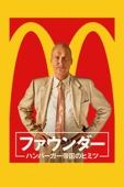 ファウンダー ハンバーガー帝国のヒミツ(字幕版)